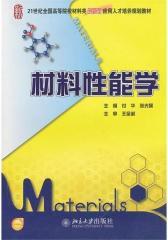 材料性能学(仅适用PC阅读)