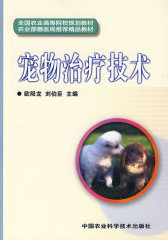宠物治疗技术(试读本)