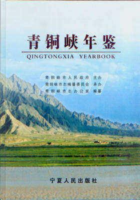 青铜峡年鉴2007(仅适用PC阅读)