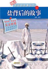 盐背后的故事·棉花背后的故事:汉英对照(仅适用PC阅读)