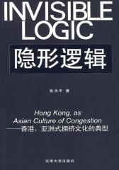 隐形逻辑——香港,亚洲式拥挤文化的典型