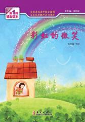 第一线语文读本:彩虹的微笑(九年级下册)(仅适用PC阅读)