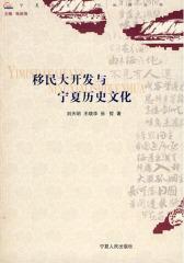 移民大开发与宁夏历史文化