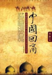 中国回商·回族民间商业文化
