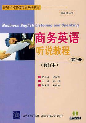 商务英语听说教程第1册(修订本)(不提供光盘内容)(仅适用PC阅读)