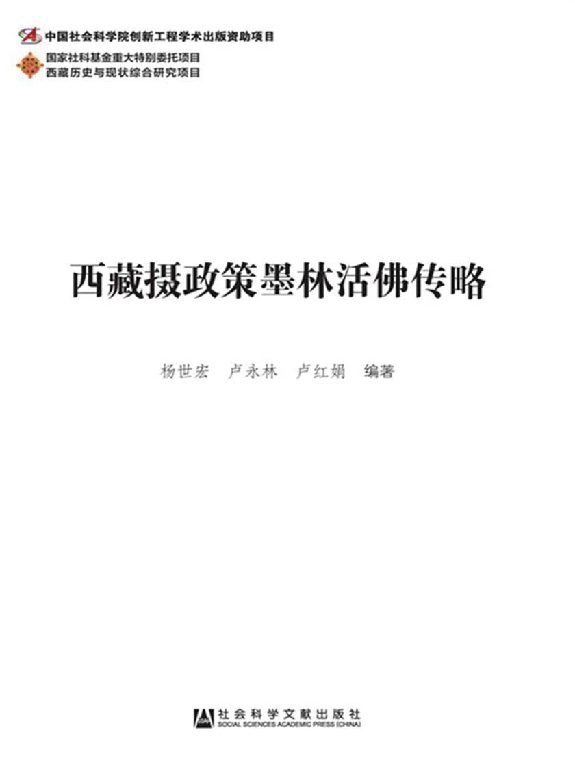 西藏摄政策墨林活佛传略