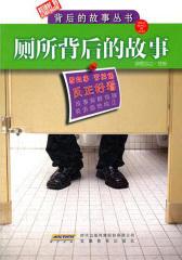 厕所背后的故事·摩天大楼背后的故事:汉英对照(仅适用PC阅读)