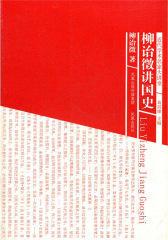 柳诒徵讲国史(仅适用PC阅读)