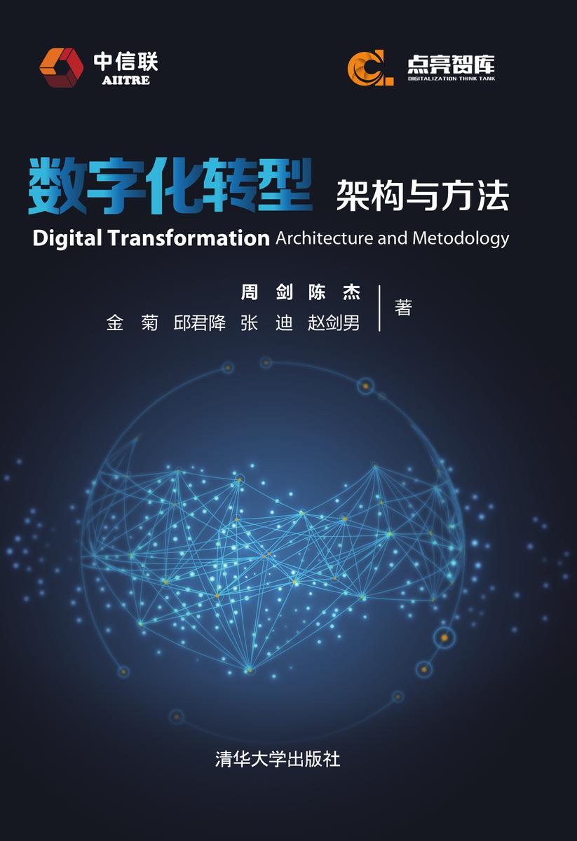 数字化转型 架构与方法