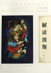 解读波斯:一位中国学者的伊朗之旅