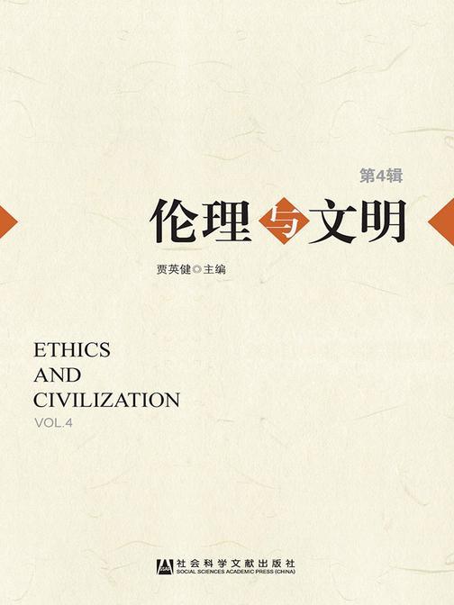 伦理与文明(第4辑)