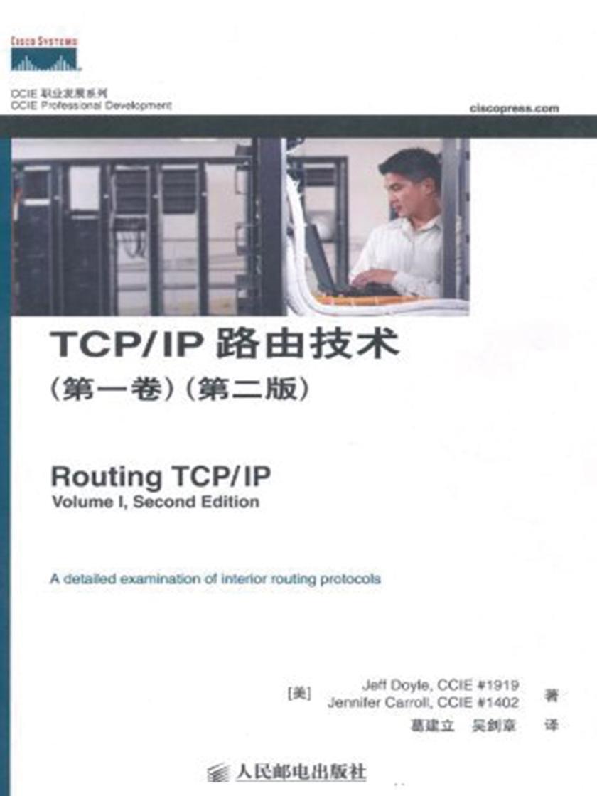 TCP IP路由技术(第一卷)(第二版)