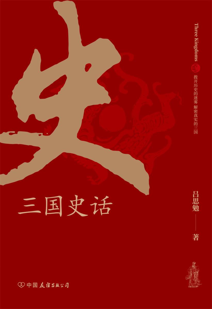 三国史话:史学泰斗吕思勉展现真实的三国人物