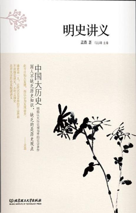 中国大历史——明史讲义