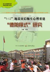 """""""5·12""""地震灾后师生心理重建""""德阳模式""""研究"""