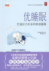 优睡眠——打造压力社会的舒适睡眠(试读本)