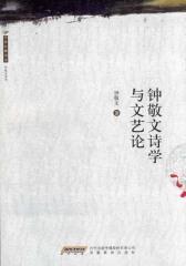 钟敬文诗学与文艺论(仅适用PC阅读)