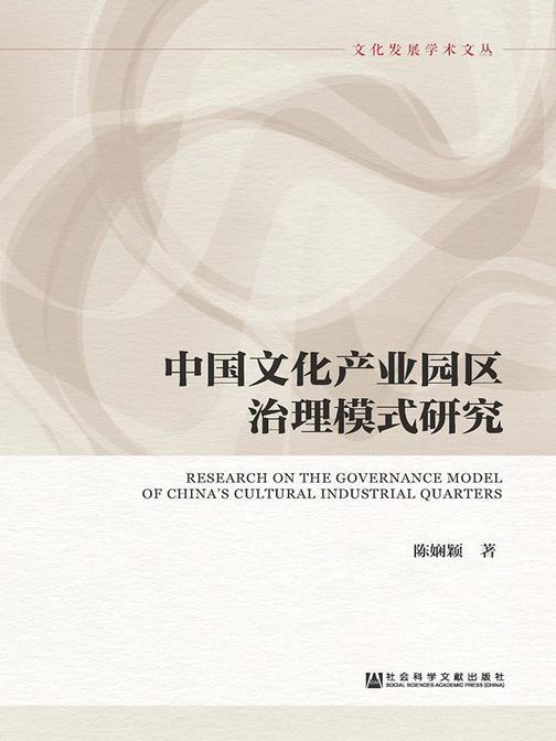 中国文化产业园区治理模式研究