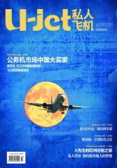 私人飞机 月刊 2012年2月(电子杂志)(仅适用PC阅读)