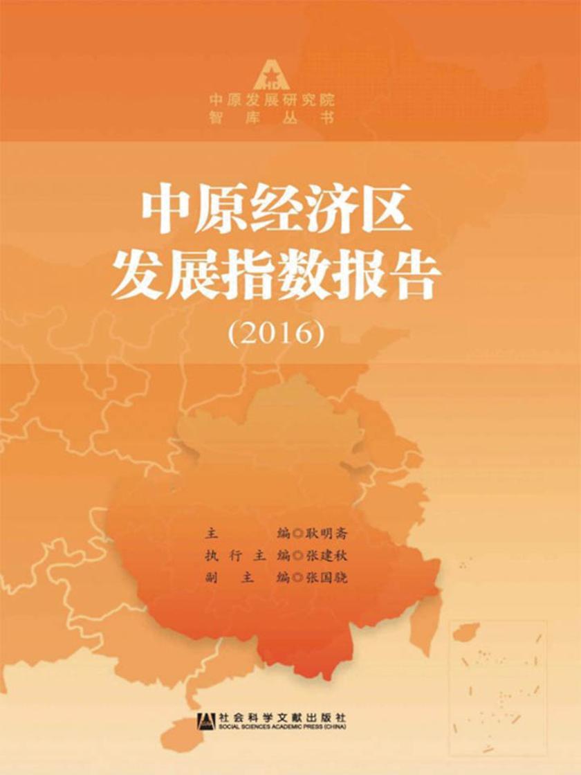 中原经济区发展指数报告(2016)