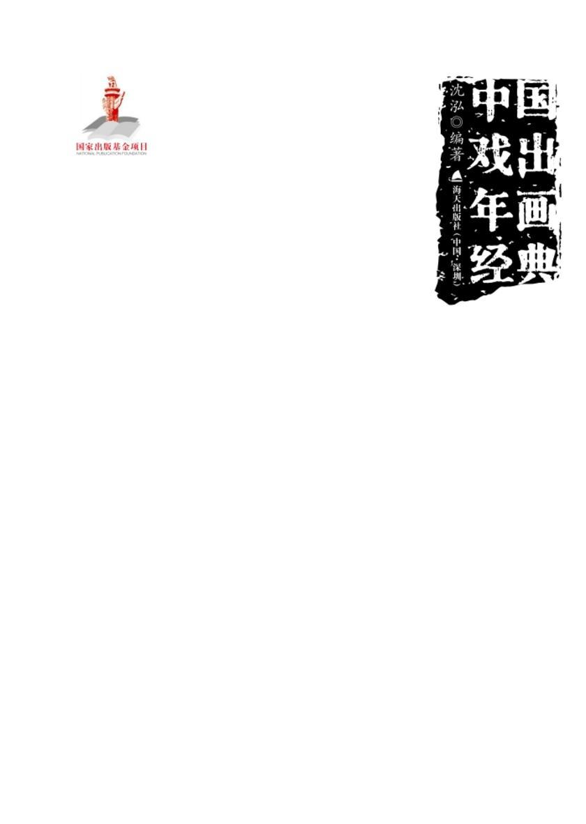 中国戏出年画经典