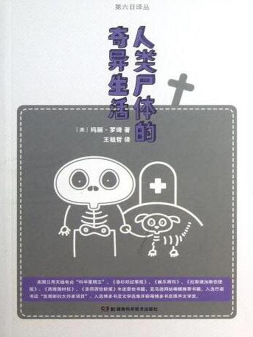 果壳阅读·第六日译丛:人类尸体的奇异生活(弗洛伊德后,将死亡和性爱写得最有意思的人为生与死提供独到的看法)