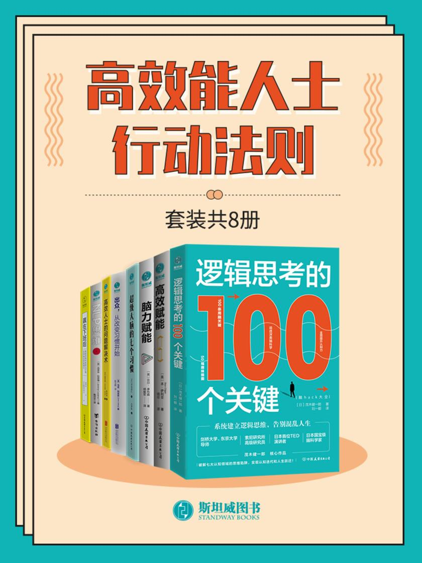 高效能人士行动法则(套装共8册)