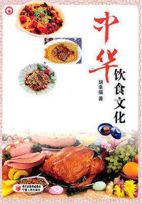中华饮食文化