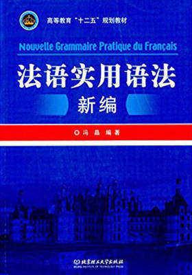 法语实用语法新编