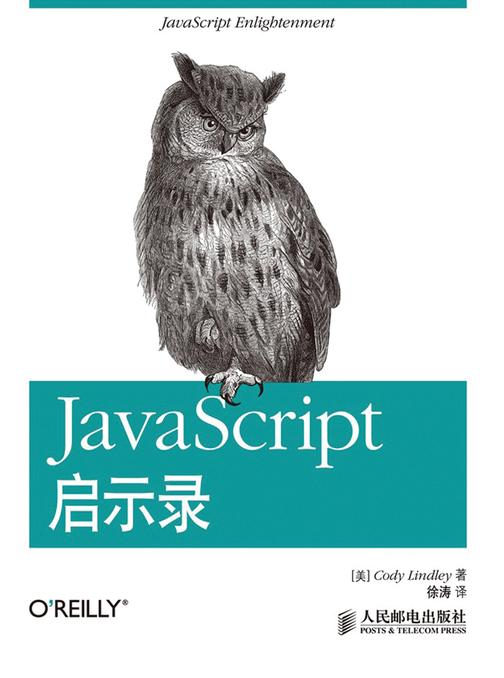 JavaScript启示录