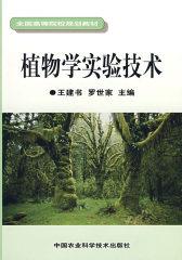 植物学实验技术(全国高等院校规划教材)(试读本)