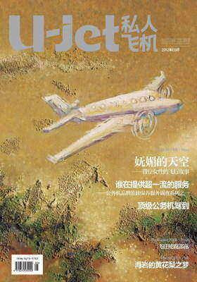 私人飞机 月刊 2012年3月(电子杂志)(仅适用PC阅读)