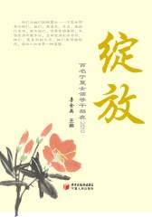 绽放:百名宁夏女领导干部在2010(仅适用PC阅读)