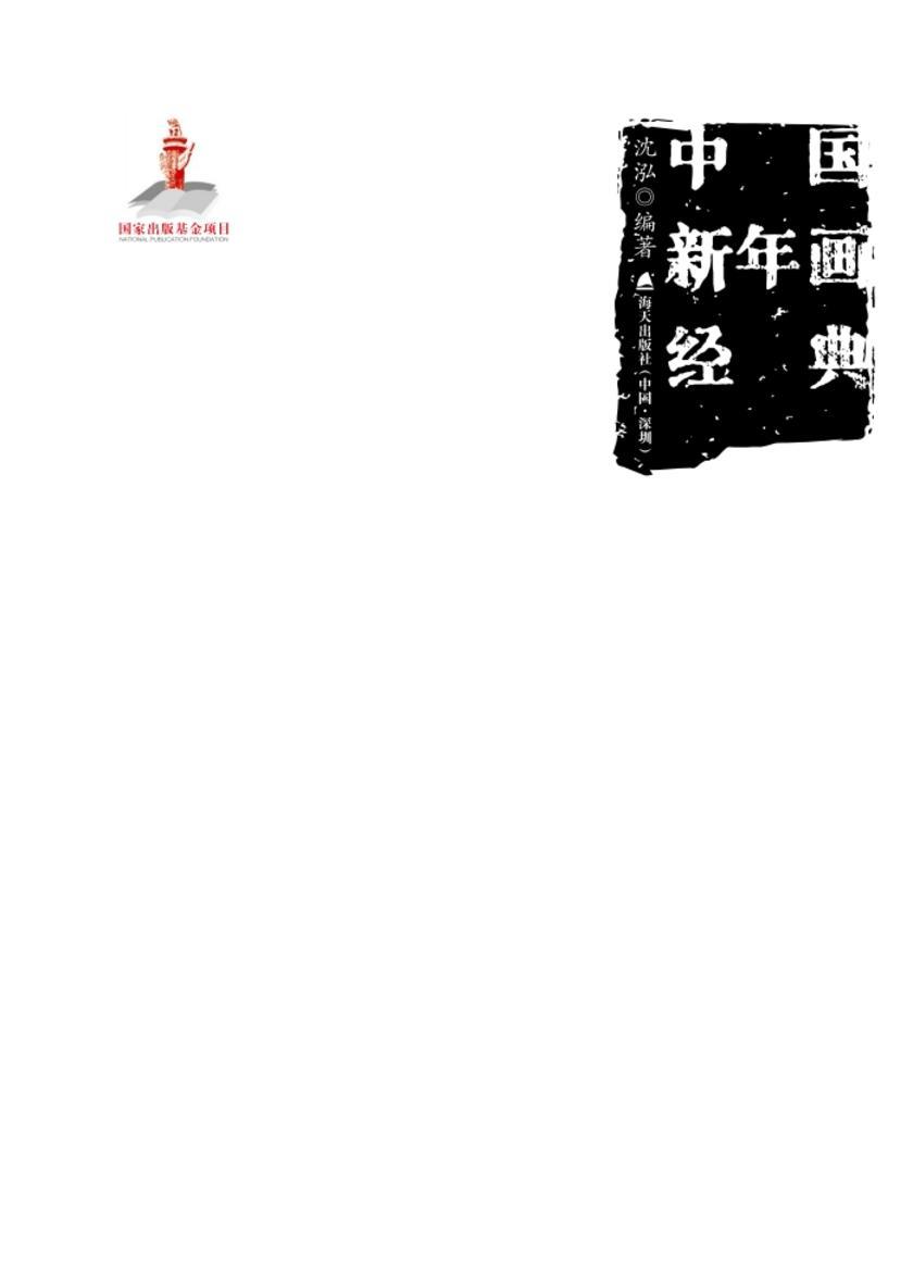 中国新年画经典