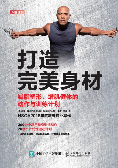 打造完美身材:减脂塑形、增肌健体的动作与训练计划
