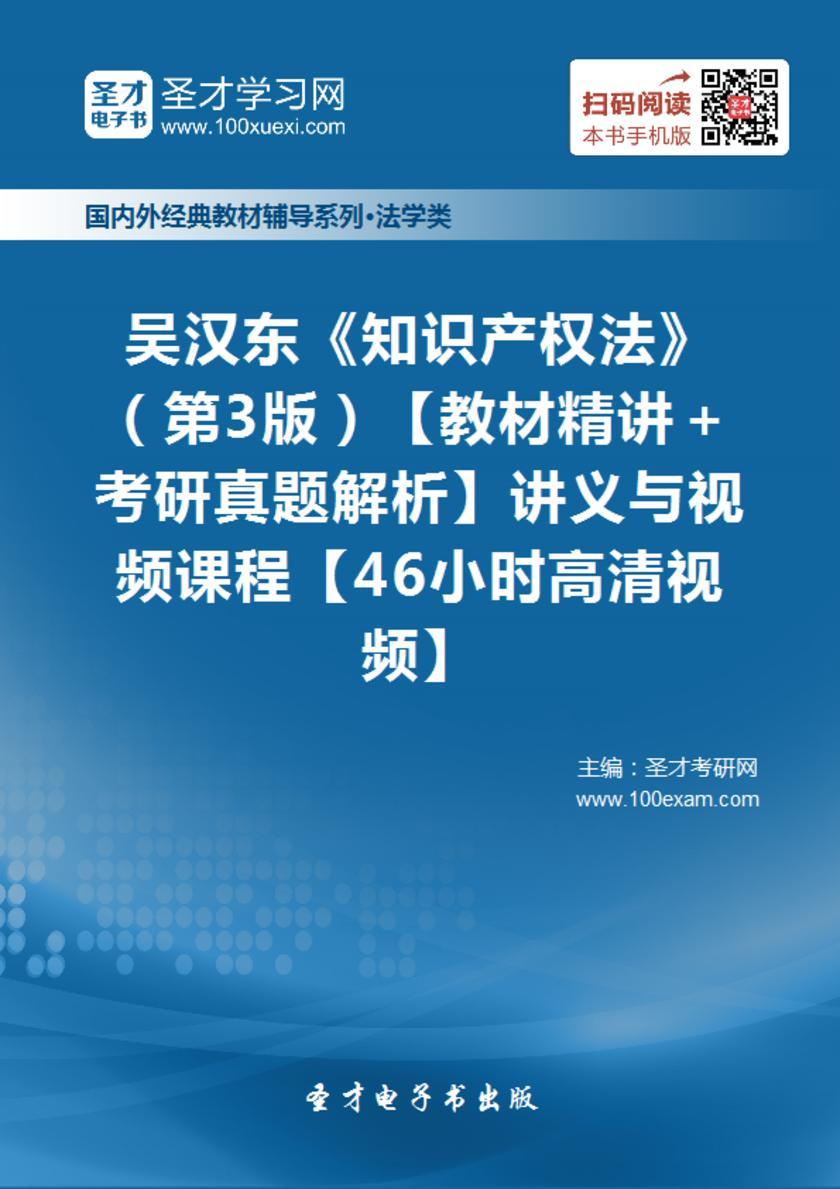 吴汉东《知识产权法》(第3版)【教材精讲+考研真题解析】讲义与视频课程【46小时高清视频】