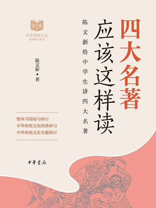 四大名著应该这样读--中华传统文化经典研习