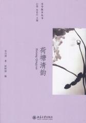 荷塘清韵(仅适用PC阅读)