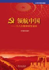 领航中国(小学高年级版)