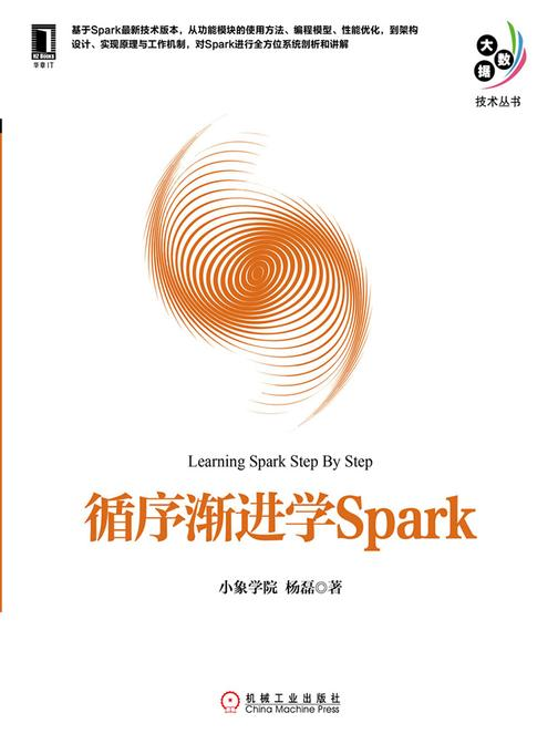 循序渐进学Spark