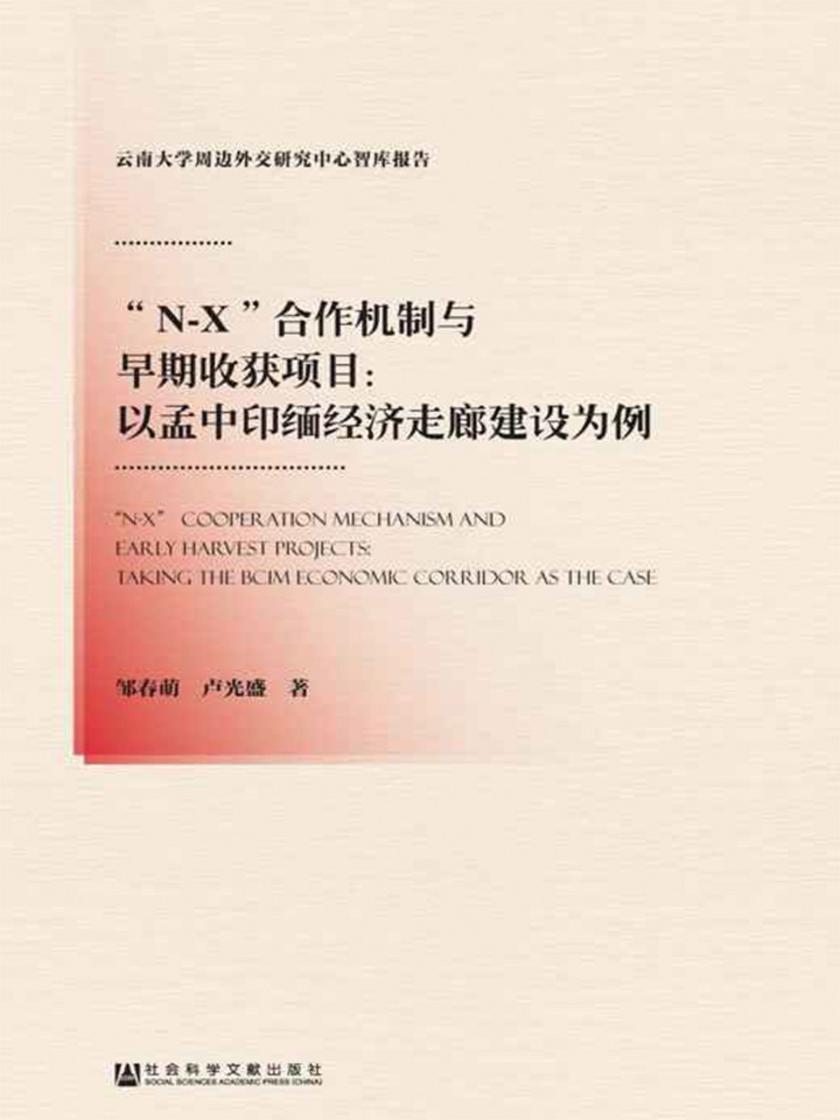 """N-X""合作机制与早期收获项目:以孟中印缅经济走廊建设为例"
