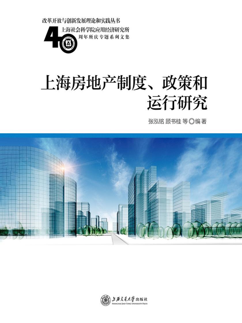 上海房地产制度、政策和运行研究