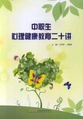 中职生心理健康教育二十讲(仅适用PC阅读)