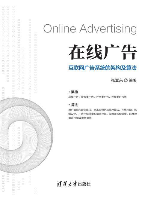 在线广告——互联网广告系统的架构及算法