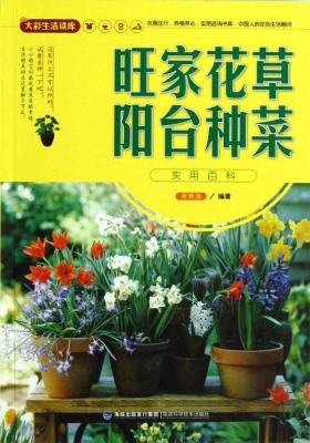大彩生活读库:旺家花草阳台种菜实用百科(仅适用PC阅读)