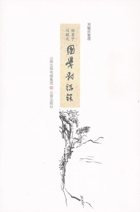 姚奠中刘毓庆国学对话录