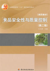 食品安全性与质量控制(第2版)(仅适用PC阅读)