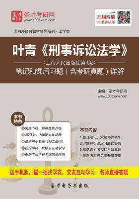 叶青《刑事诉讼法学》(上海人民出版社第3版)笔记和课后习题(含考研真题)详解