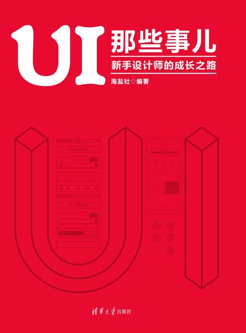 UI 那些事儿:新手设计师的成长之路