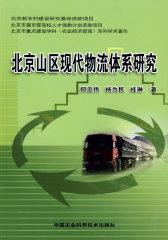 北京山区现代物流体系研究(试读本)